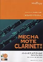 [ピアノ伴奏・デモ演奏 CD付] パート・オブ・ユア・ワールド(クラリネット ソロ WMC-13-007)