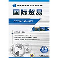 International Trade National Higher Vocational Education demonstration of professional planning materials(Chinese Edition)