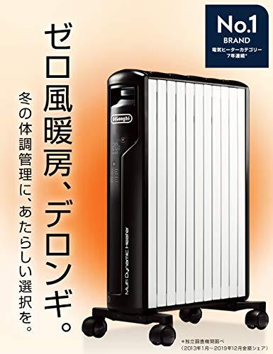 デロンギ(DeLonghi)マルチダイナミックヒーターゼロ風暖房ピュアホワイト+マットブラック[6~8畳用]MDHU09-BK