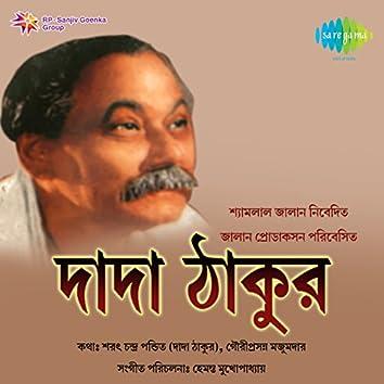Dadathakur (Original Motion Picture Soundtrack)