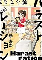 ハラストレーション コミック 1-2巻セット