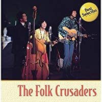 【CD】 全16曲 ザ・フォーク・クルセダーズ 帰ってきたヨッパライ青年は荒野を目指す (BSCD-0065)