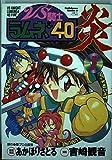 VS騎士ラムネ&40炎 (1) (角川コミックス・エース)