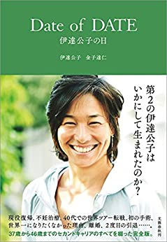 [伊達 公子, 金子 達仁]のDate of DATE 伊達公子の日 (文春e-book)