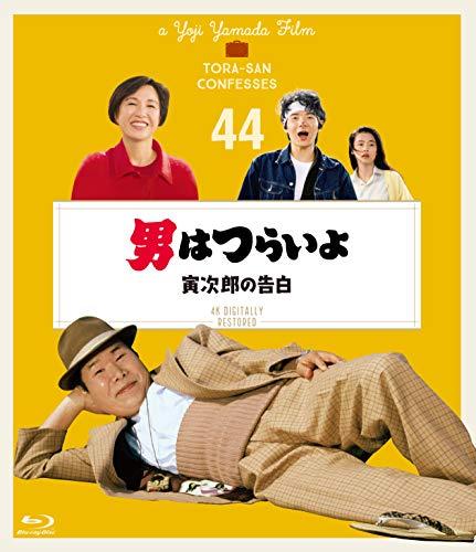 男はつらいよ 寅次郎の告白〈シリーズ第44作〉 4Kデジタル修復版 [Blu-ray]