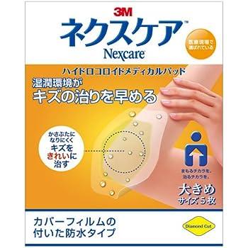 3M ネクスケア ハイドロコロイド メディカルパッド(治癒促進タイプ) 大きめサイズ 5枚入 HCD5L