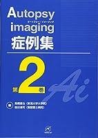 Autopsy imaging(オートプシー・イメージング)症例集 第2巻