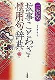 三省堂 故事ことわざ・慣用句辞典 第二版