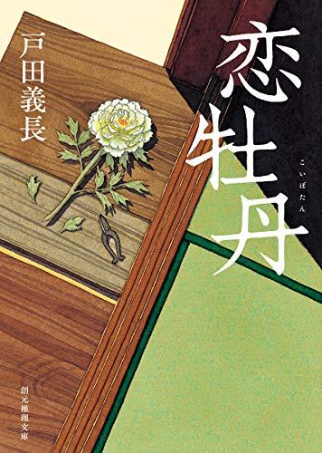 恋牡丹 (創元推理文庫)