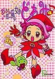 アニメコミックス おジャ魔女どれみ 4 (文春e-Books)