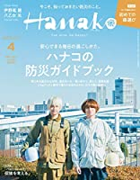 Hanako(ハナコ) 2021年 4月号 [ハナコの防災ガイドブック 表紙:伊野尾慧&八乙女光(Hey! Say! JUMP)]