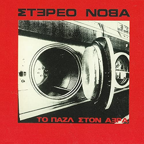 Stereo Nova