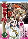 飯盛り侍 : 2 (アクションコミックス)