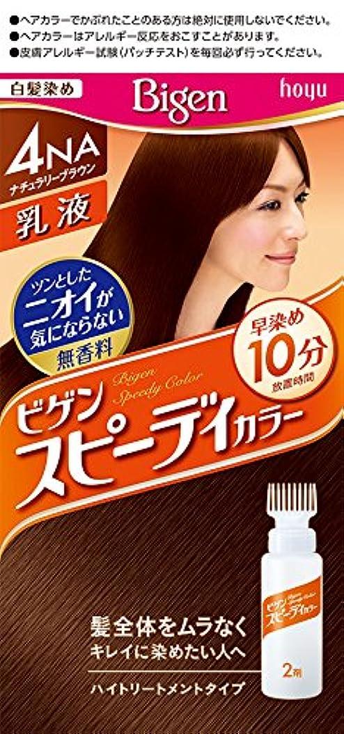 秘密の反論者朝ホーユー ビゲン スピーディカラー 乳液 4NA ナチュラリーブラウン 40G+60ML (医薬部外品)