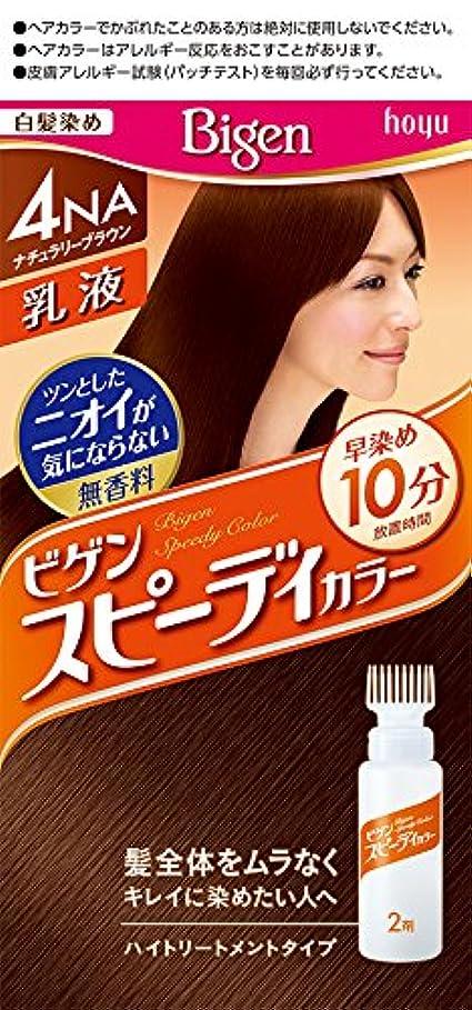 意義不完全ジャンクホーユー ビゲン スピーディカラー 乳液 4NA ナチュラリーブラウン 40G+60ML (医薬部外品)