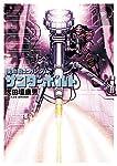機動戦士ガンダム サンダーボルト (12) (ビッグコミックススペシャル)