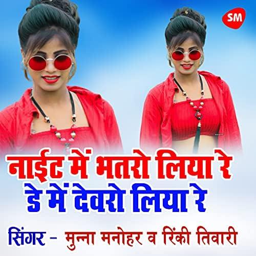 Munna Manohar & Rinki Tiwari