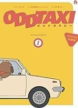 オッドタクシー ビジュアルコミック1【DVD付き特装版】