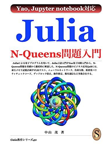 Julia N-Queens問題入門
