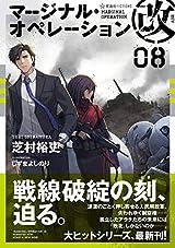 芝村裕吏「マージナル・オペレーション改」第8巻が11月18日発売