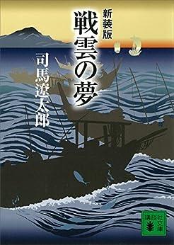 [司馬遼太郎]の新装版 戦雲の夢 (講談社文庫)