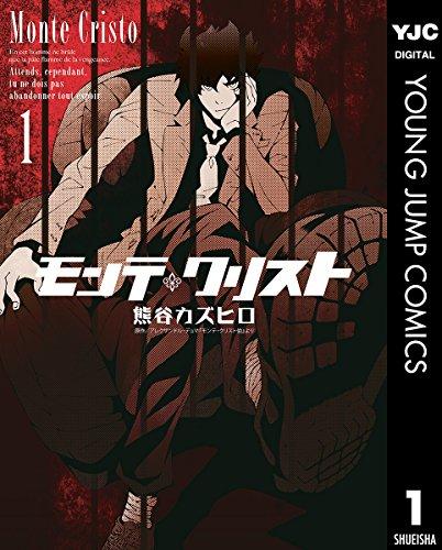 モンテ・クリスト 1 (ヤングジャンプコミックスDIGITAL)