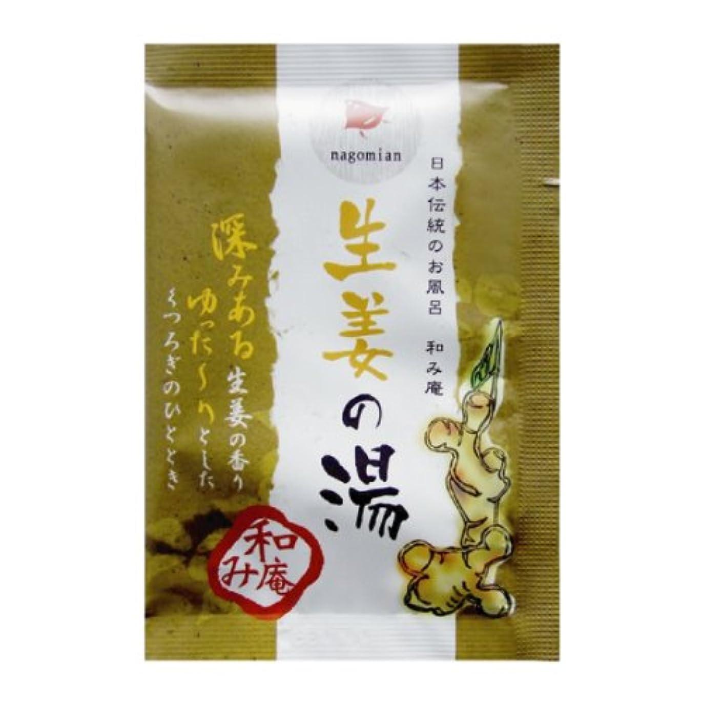 神秘ビュッフェ振動させる日本伝統のお風呂 和み庵 生姜の湯 200包