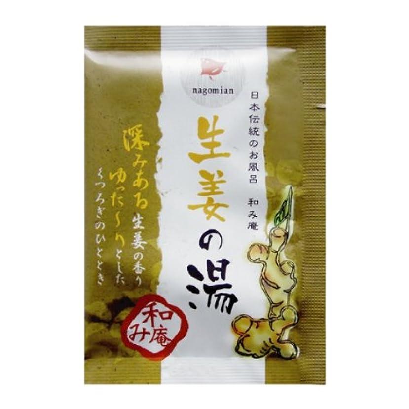 メナジェリー太い仲良し日本伝統のお風呂 和み庵 生姜の湯 200包