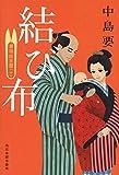 結び布 着物始末暦(十) (時代小説文庫) - 中島要