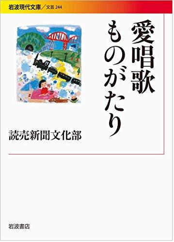 愛唱歌ものがたり (岩波現代文庫)