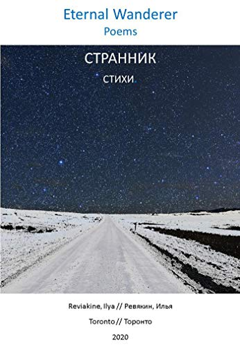 Eternal Wanderer. Poems. Странник. Стихи. (English Edition)