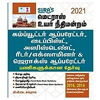 Madras High Court Computer Operator, Typist, Assistant, Reader / Examiner & Xerox Operator Exam Books in Tamil Medium