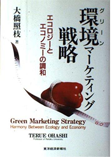 環境(グリーン)マーケティング戦略―エコロジーとエコノミーの調和の詳細を見る