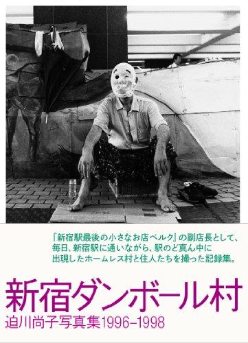 新宿ダンボール村 迫川尚子写真集 1996-1998