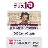 日経プラス10 4月7日放送