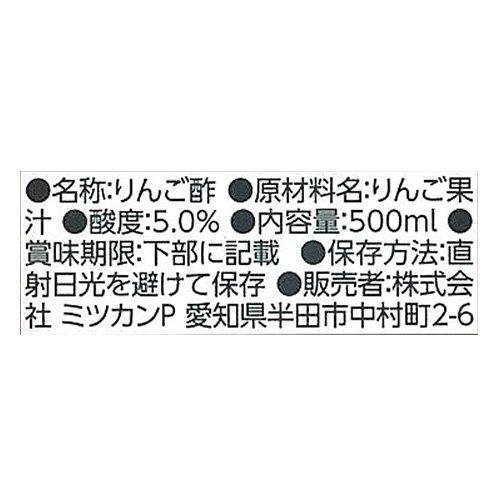 ミツカン純りんご酢500ml