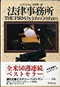 The Firm [Japanese Edition]