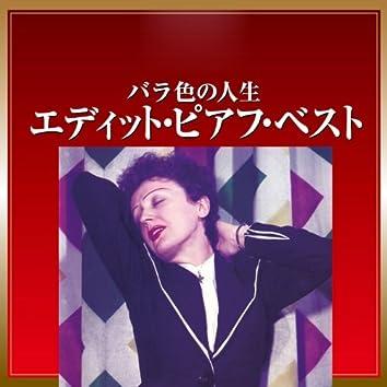 Premium Twin Best Series: La vie en rose (Edith Piaf Best)