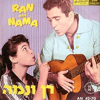 רן ונמה - תקליט ראשון