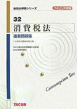 消費税法過去問題集〈平成20年度版〉 (税理士受験シリーズ)