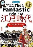 The Illustrated Guide to The Fantastic Edo Era (英語版 素敵な江戸時代図鑑)