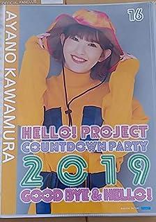 川村文乃アンジュルム コレクションピンナップポスター Hello! Project COUNTDOWN PARTY 2019 〜 GOOD BYE & HELLO ! 〜カウコ...