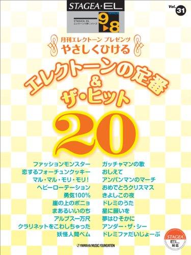 ヤマハミュージックメディア STAGEA・EL『エレクトーンで弾く 9~8級 Vol.31 やさしくひける エレクトーンの定番&ザ・ヒット20』