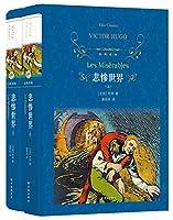 文学名著·经典译林:悲惨世界