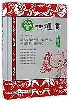 警世通言(精)/中国古典警世小说丛书