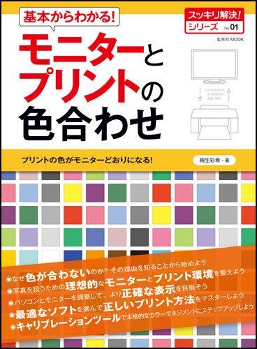 基本からわかる!モニターとプリントの色合わせ (玄光社MOOK スッキリ解決シリーズ No. 1)の詳細を見る