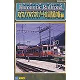 ロマンティックレイルロード スイス アルプスリゾート山岳鉄道の旅編