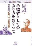 治療者としてのあり方をめぐって──土居健郎が語る心の臨床家像 (遠見こころライブラリー)