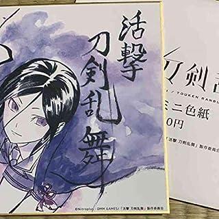 刀剣乱舞 剣士 活撃 とうらぶ 複製ミニ色紙 薬研藤四郎 刀剣乱舞 剣士 62097