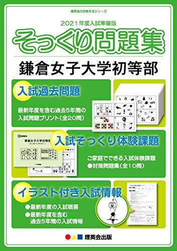 (2021年度入試準備版 そっくり問題集)鎌倉女子大学初等部